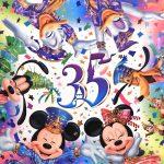 ディズニーランド35周年♪祝